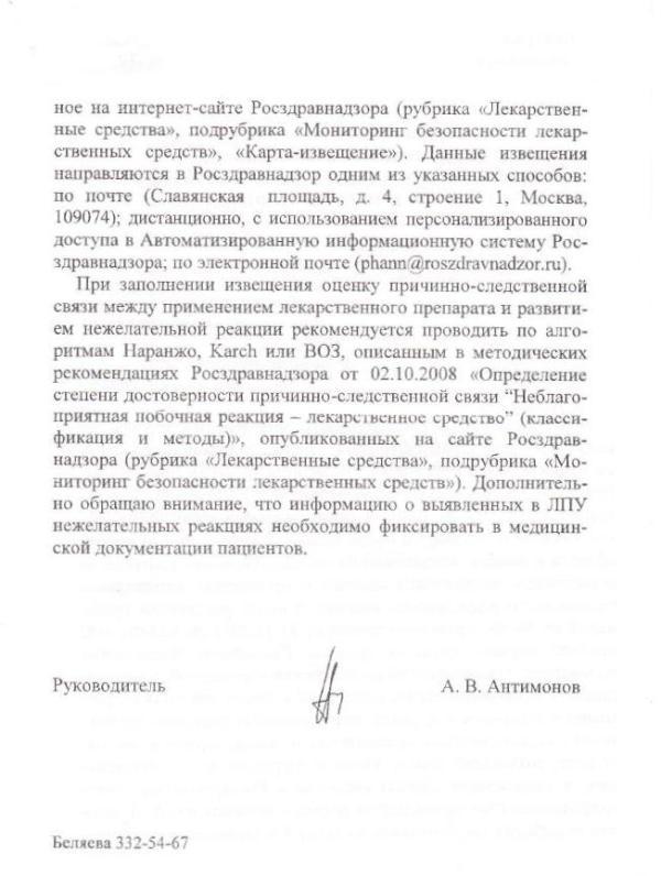 6de20410dc97 Данол Скачать Инструкцию